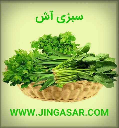 سبزی آش برنج