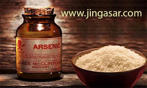 چطور سم آرسنیک برنج را از بین ببریم؟